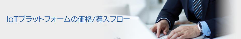 IoTプラットフォームの価格/導入フロー