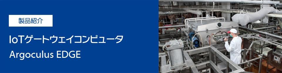 製品紹介 IoTゲートウェイコンピュータ Argoculus EDGE