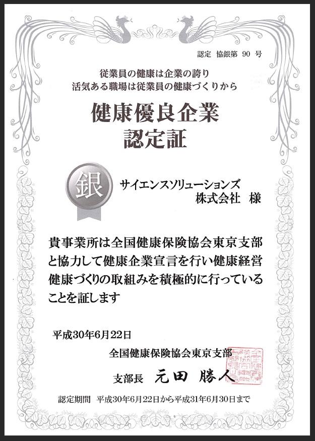 SilverCertification