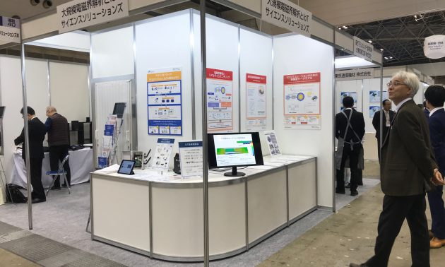 sangyo-koryuten2018